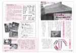 【お知らせ】茅プロジェクトのご案内(広報「きたひろしま」より)