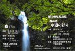 【おしらせ】森の詩 水辺の彩り