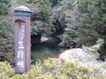 【活動報告】三段峡開峡100周年記念式典レポート