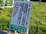【おしらせ】聖湖マラソン大会における交通規制について(2018.8.17)